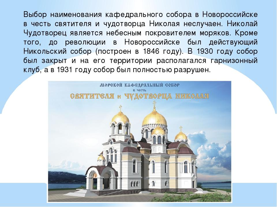 Выбор наименования кафедрального собора в Новороссийске в честь святителя и ч...