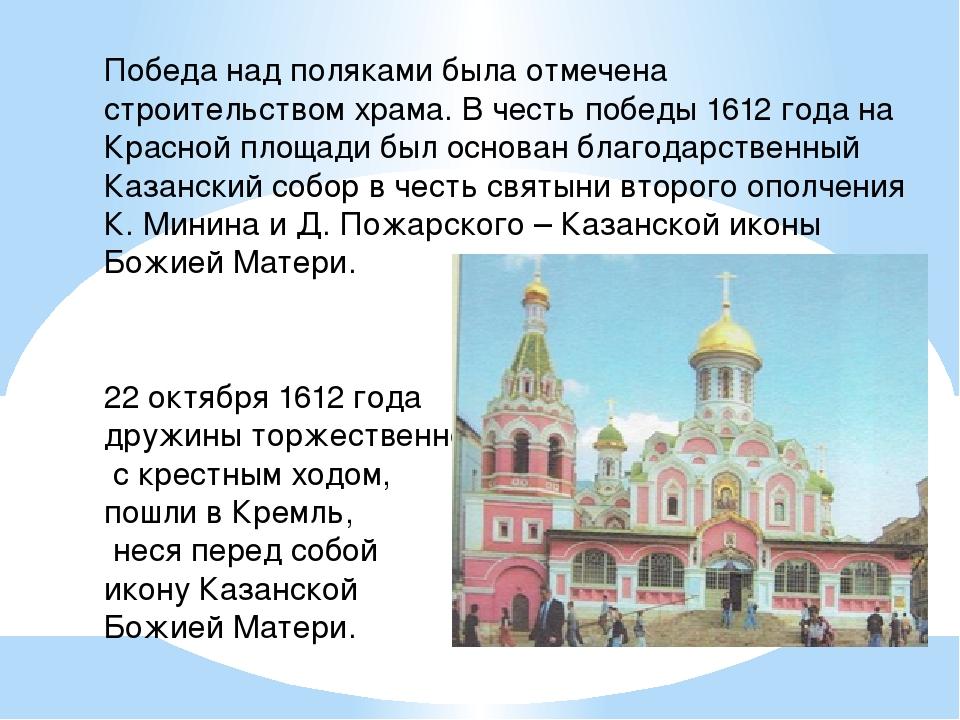 Победа над поляками была отмечена строительством храма. В честь победы 1612 г...