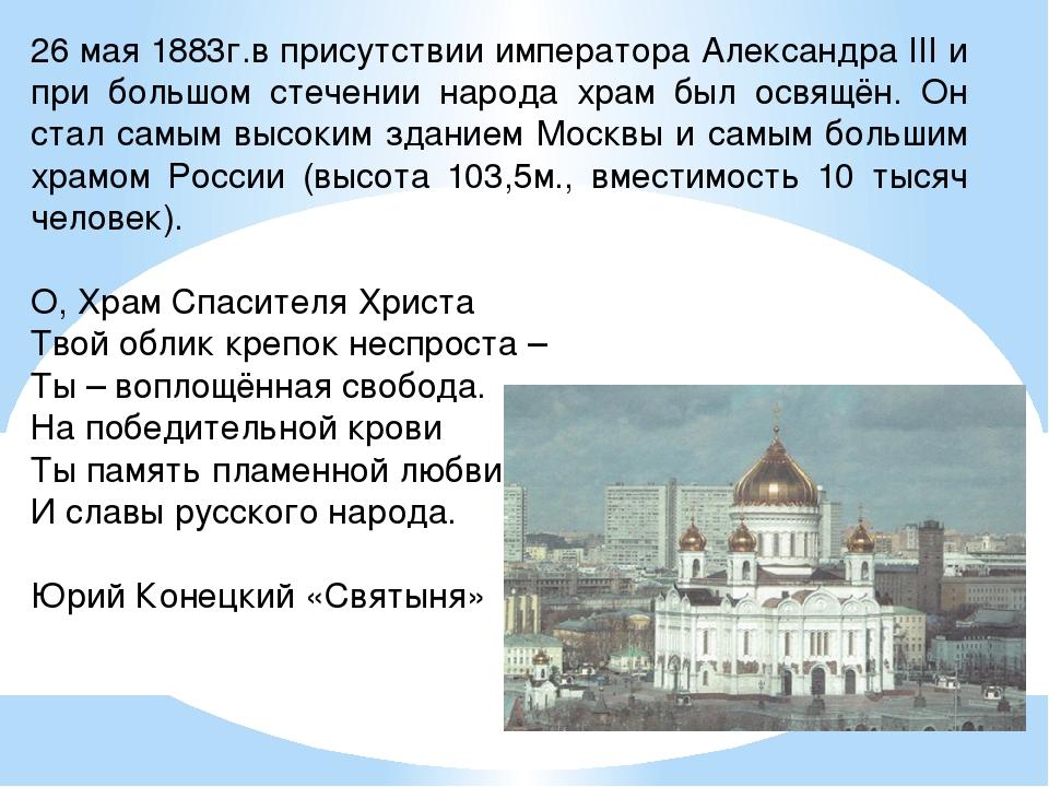 26 мая 1883г.в присутствии императора Александра III и при большом стечении н...