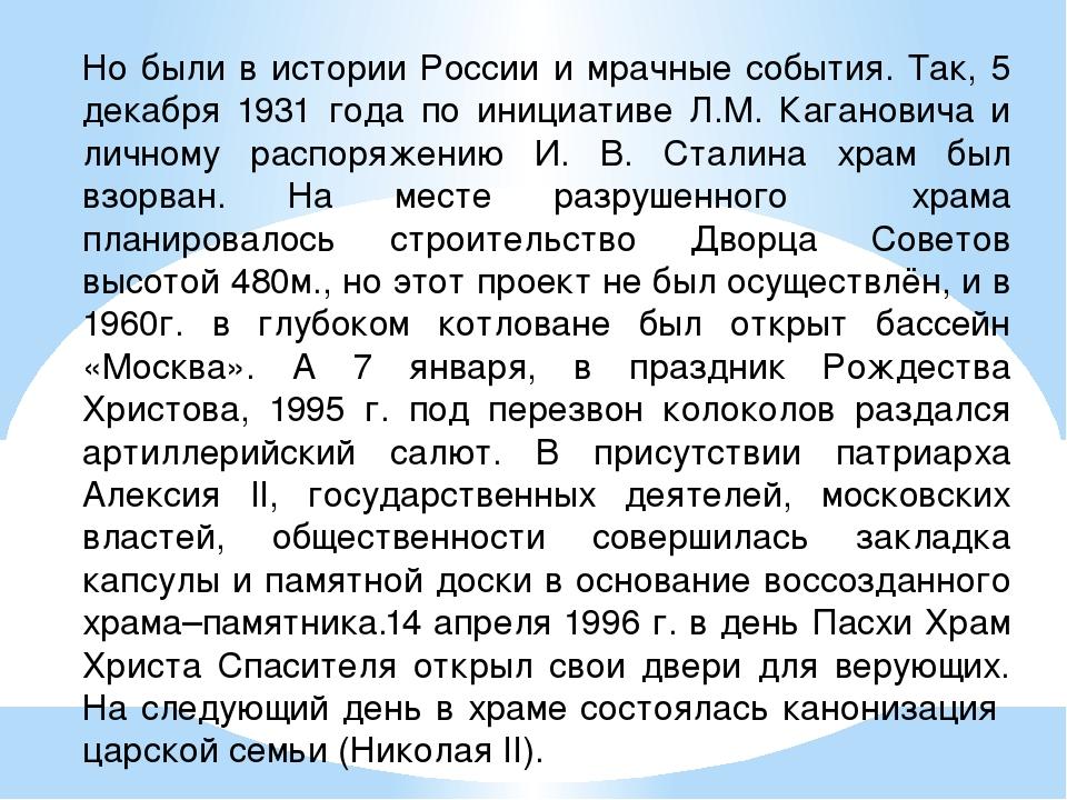 Но были в истории России и мрачные события. Так, 5 декабря 1931 года по иници...