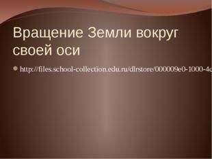 Вращение Земли вокруг своей оси http://files.school-collection.edu.ru/dlrstor