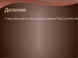 Деление http://files.school-collection.edu.ru/dlrstore/70ac23cd-0ff0-4849-ac4