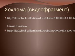 Хохлома (видеофрагмент) http://files.school-collection.edu.ru/dlrstore/000000