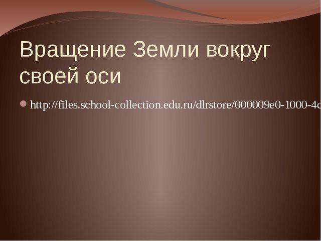 Вращение Земли вокруг своей оси http://files.school-collection.edu.ru/dlrstor...
