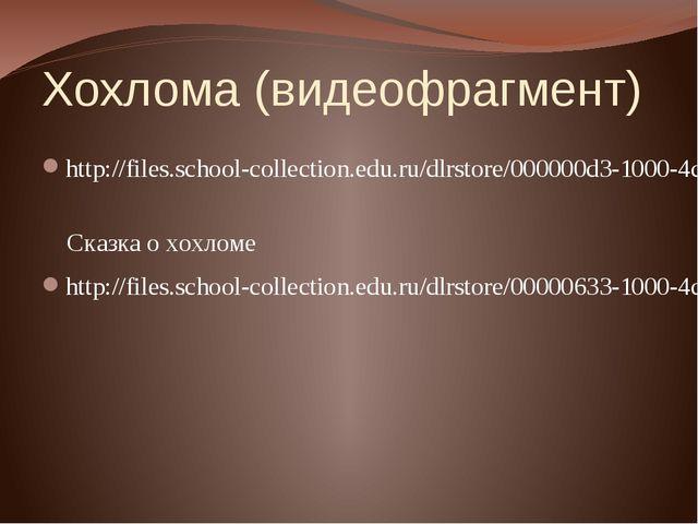 Хохлома (видеофрагмент) http://files.school-collection.edu.ru/dlrstore/000000...