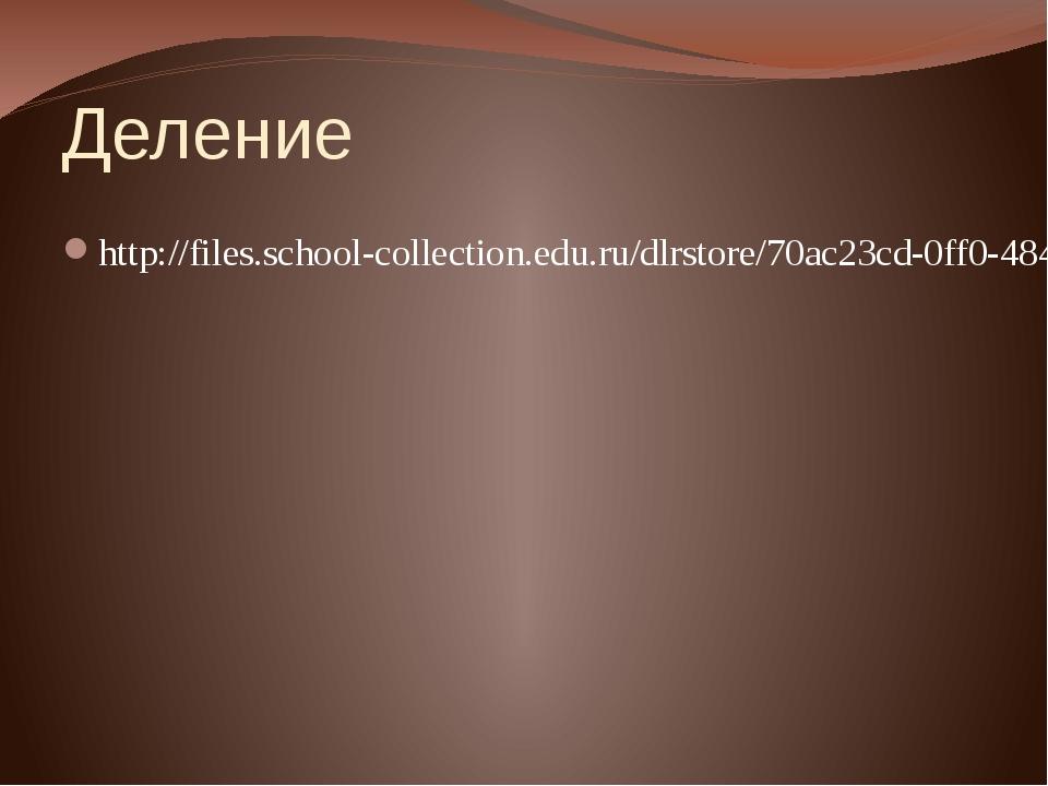Деление http://files.school-collection.edu.ru/dlrstore/70ac23cd-0ff0-4849-ac4...