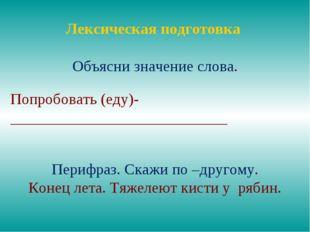 Лексическая подготовка Объясни значение слова. Попробовать (еду)- ___________