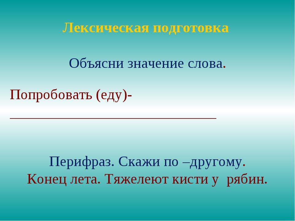 Лексическая подготовка Объясни значение слова. Попробовать (еду)- ___________...