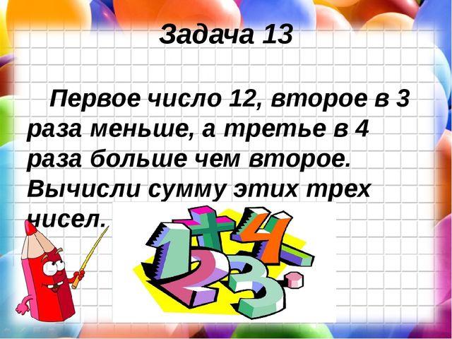 Задача 13 Первое число 12, второе в 3 раза меньше, а третье в 4 раза больше ч...