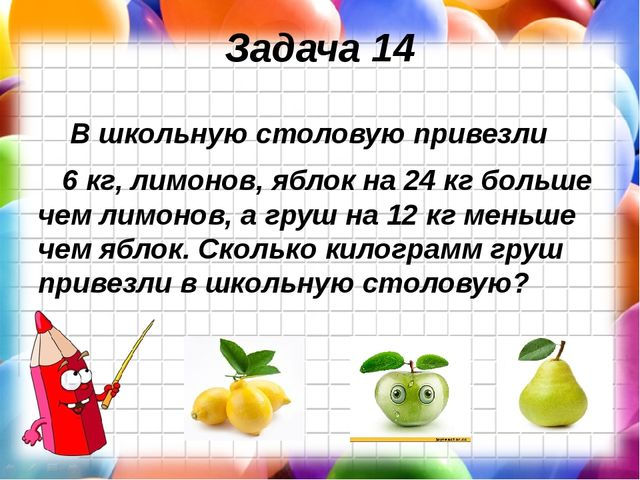 Задача 14 В школьную столовую привезли 6 кг, лимонов, яблок на 24 кг больше ч...