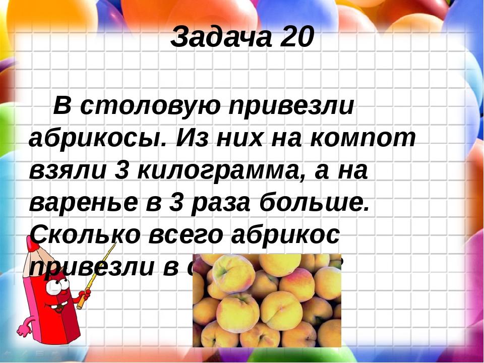 Задача 20 В столовую привезли абрикосы. Из них на компот взяли 3 килограмма,...
