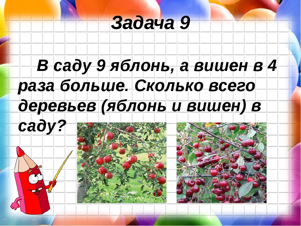 Задача 9 В саду 9 яблонь, а вишен в 4 раза больше. Сколько всего деревьев (яб...