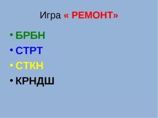 Игра « РЕМОНТ» БРБН СТРТ СТКН КРНДШ