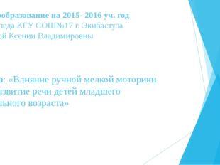 Самообразование на 2015- 2016 уч. год Логопеда КГУ СОШ№17 г. Экибастуза Легко