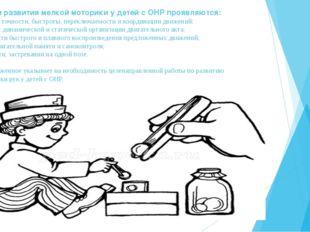 Недостатки развития мелкой моторики у детей с ОНР проявляются: • В нарушении