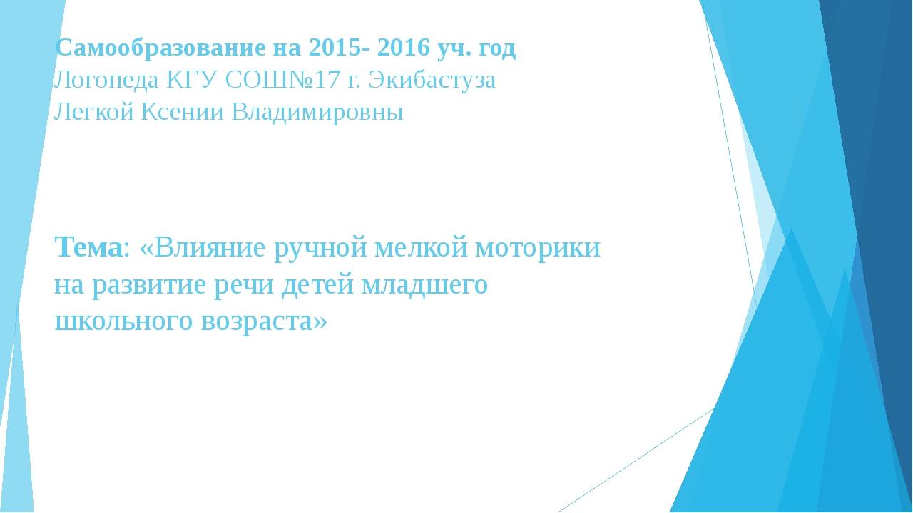 Самообразование на 2015- 2016 уч. год Логопеда КГУ СОШ№17 г. Экибастуза Легко...