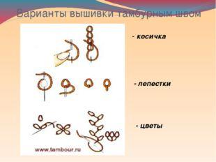Варианты вышивки тамбурным швом - косичка - лепестки - цветы