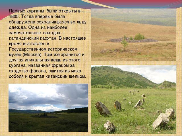 Первые курганы были открыты в 1865. Тогда впервые была обнаружена сохранившая...