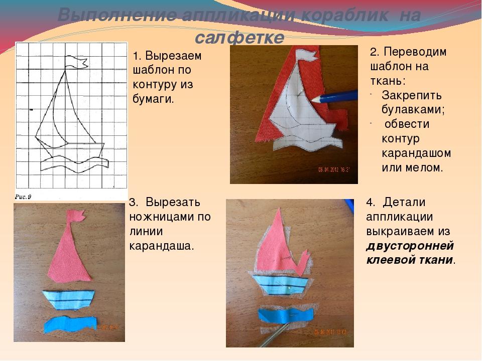 Выполнение аппликации кораблик на салфетке 1. Вырезаем шаблон по контуру из б...