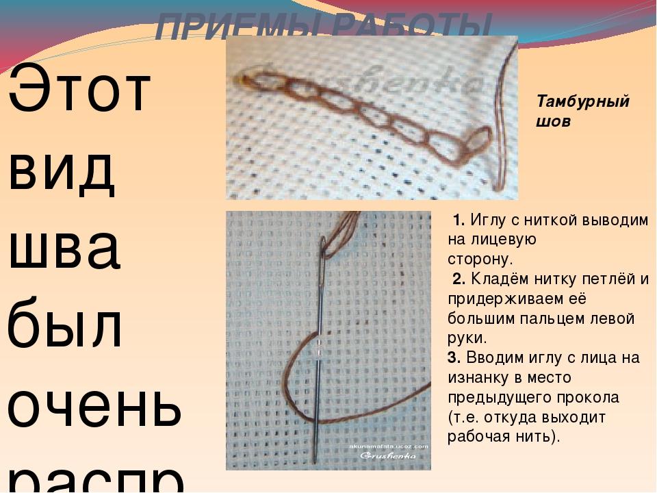 ПРИЕМЫ РАБОТЫ Этот вид шва был очень распространен в русской народной вышивке...