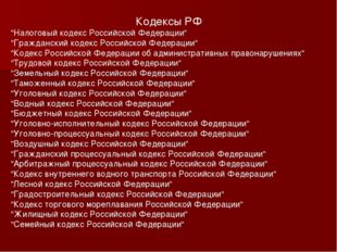 """Кодексы РФ """"Налоговый кодекс Российской Федерации"""" """"Гражданский кодекс Россий"""