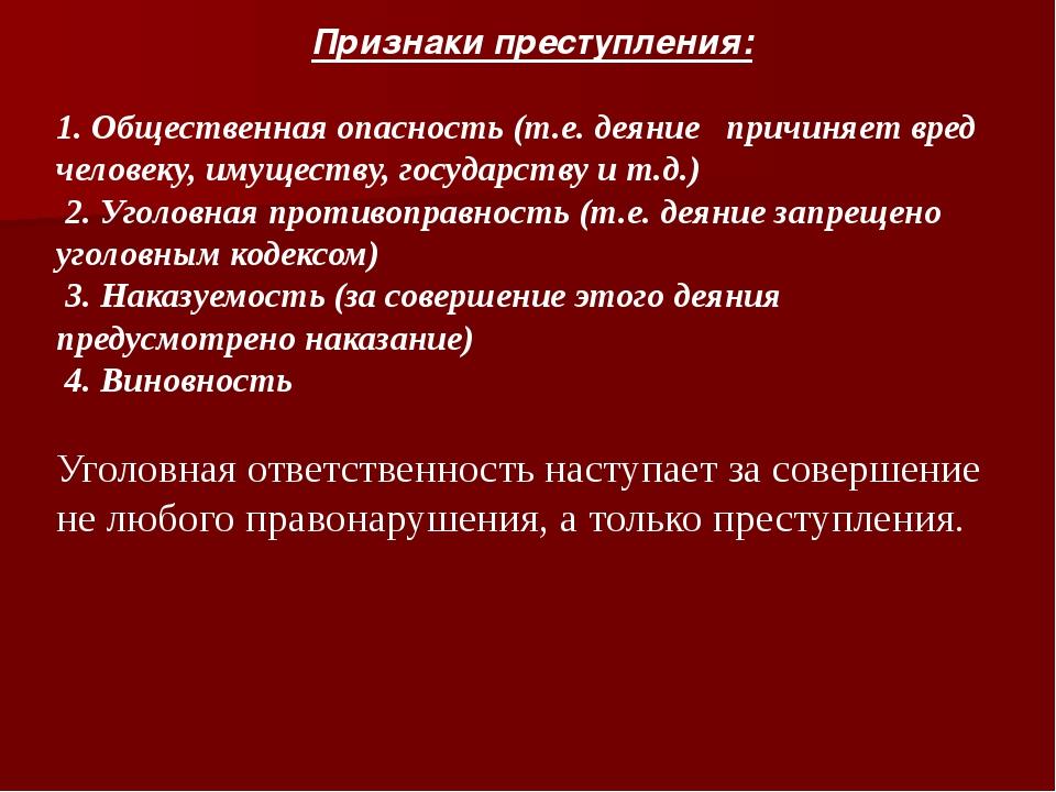 Признаки преступления: 1. Общественная опасность (т.е. деяние причиняет вред...