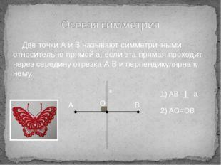 Две точки А и В называют симметричными относительно прямой а, если эта пряма