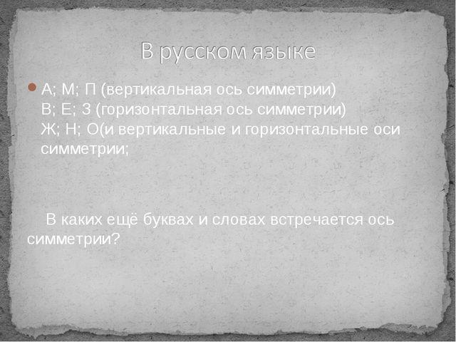 А; М; П (вертикальная ось симметрии) В; Е; З (горизонтальная ось симметрии) Ж...