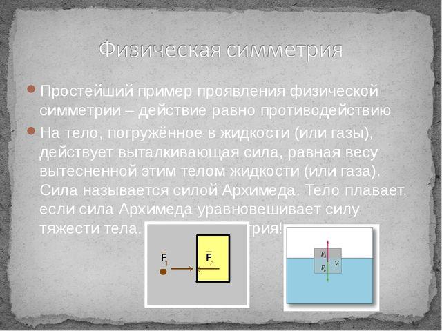 Простейший пример проявления физической симметрии – действие равно противоде...