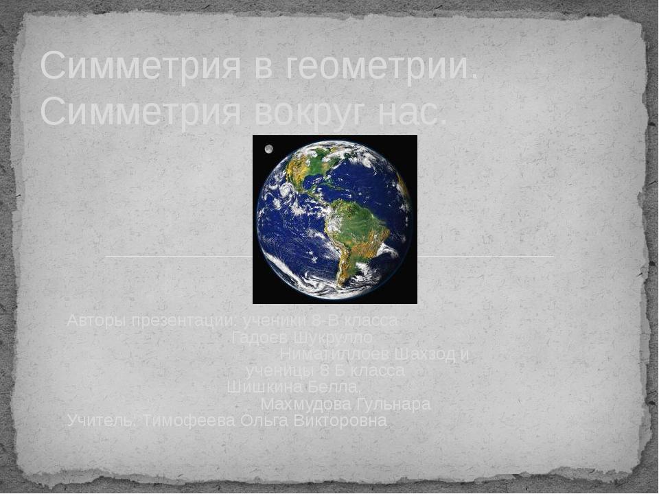 Авторы презентации: ученики 8-В класса Гадоев Шукрулло Ниматиллоев Шахзод и...