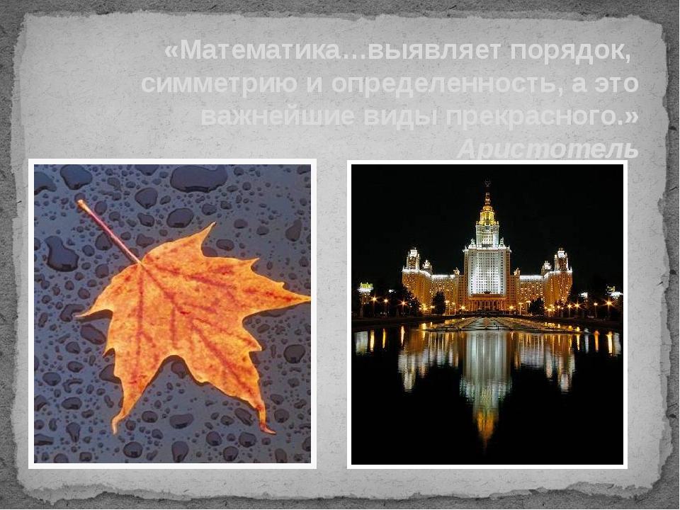 «Математика…выявляет порядок, симметрию и определенность, а это важнейшие вид...
