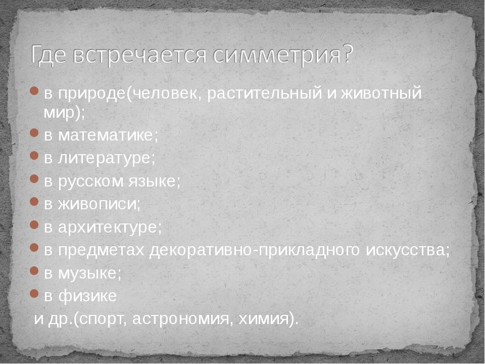 в природе(человек, растительный и животный мир); в математике; в литературе;...