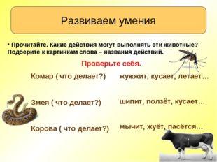 Развиваем умения Прочитайте. Какие действия могут выполнять эти животные? Под