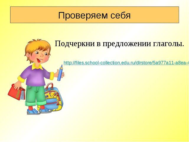 http://files.school-collection.edu.ru/dlrstore/5a977a11-a8ea-4fdc-9319-c5e92e...