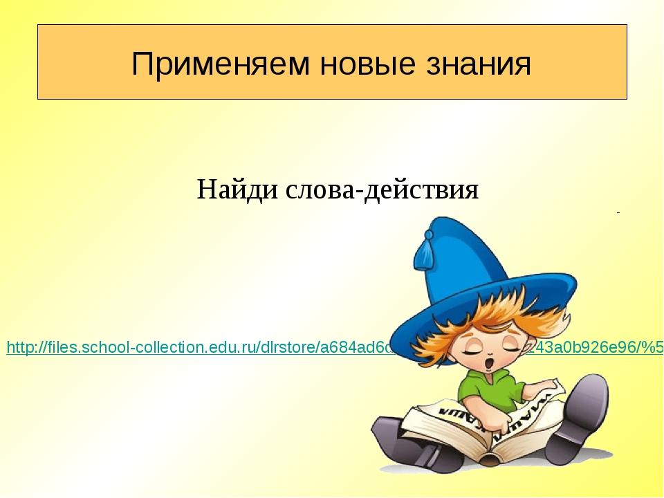 Применяем новые знания http://files.school-collection.edu.ru/dlrstore/a684ad6...