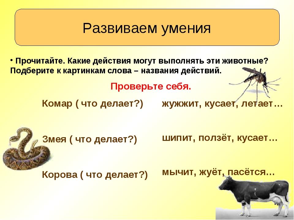 Развиваем умения Прочитайте. Какие действия могут выполнять эти животные? Под...