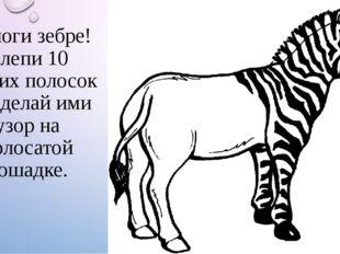 Помоги зебре! Слепи 10 тонких полосок и доделай ими узор на полосатой лошадке.