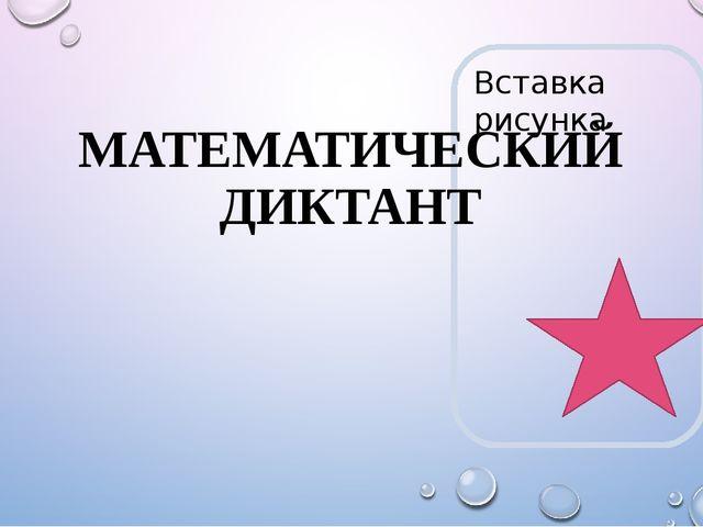 МАТЕМАТИЧЕСКИЙ ДИКТАНТ 8 6 4 9 2