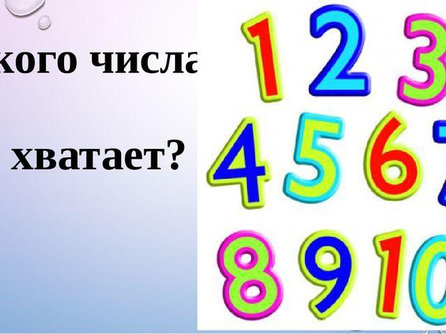 Какого числа не хватает?