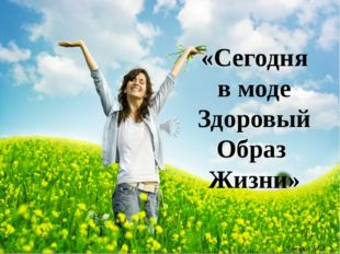«Сегодня в моде Здоровый Образ Жизни» Яненко Е.Д