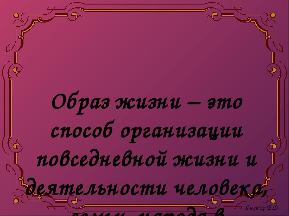 Образ жизни – это способ организации повседневной жизни и деятельности челове...