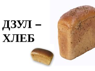 ДЗУЛ – ХЛЕБ
