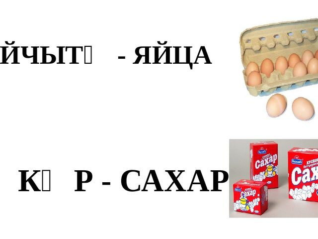ӔЙЧЫТӔ - ЯЙЦА СӔКӔР - САХАР