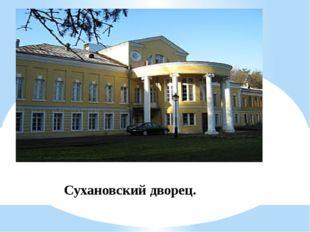 Сухановский дворец.
