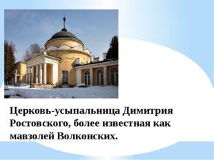 Церковь-усыпальница Димитрия Ростовского, более известная как мавзолей Волкон