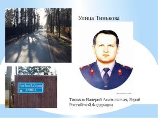 Улица Тинькова Тиньков Валерий Анатольевич, Герой Российской Федерации