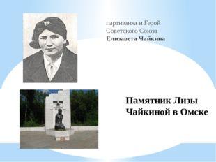 партизанка и Герой Советского Союза Елизавета Чайкина Памятник Лизы Чайкиной