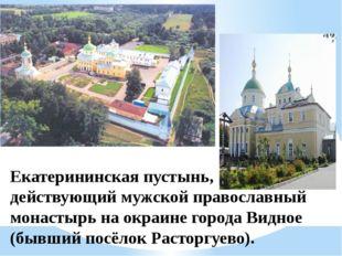 Екатерининская пустынь, действующий мужской православный монастырь на окраине