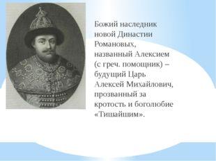 Божий наследник новой Династии Романовых, названный Алексием (с греч. помощн