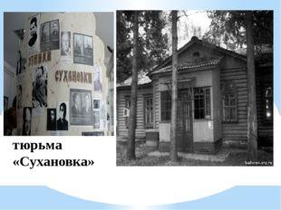 тюрьма «Сухановка»